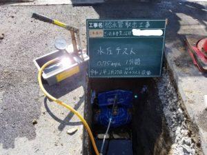 水道取出し工事1